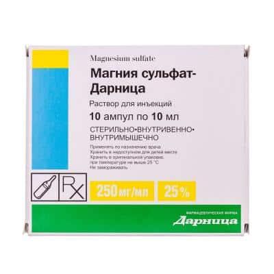 magnium-sulfate-ampoules-25pct-10-ml-n10