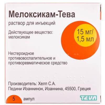 meloxicam-teva-solution-for-injections-ampoules-15-mg-15-ml-n5