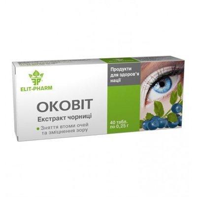 ocovit-extract-blueberry-025-g-n40