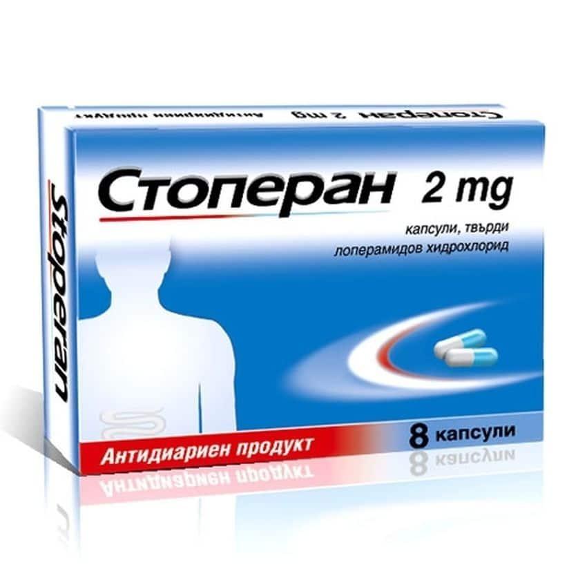 Stoperan (loperamide) capsules 2 mg. №8